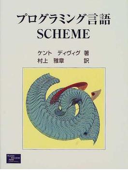プログラミング言語SCHEME