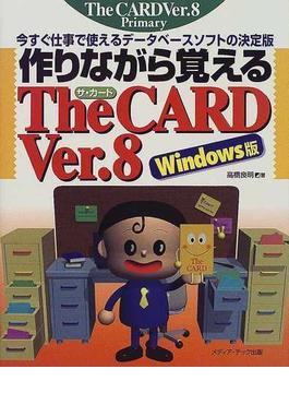 作りながら覚えるThe CARD Ver.8 Windows版 The CARD ver.8 primary 今すぐ仕事で使えるデータベースソフトの決定版