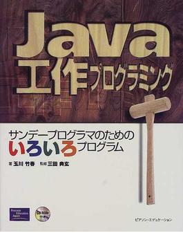 Java工作プログラミング サンデープログラマのためのいろいろプログラム