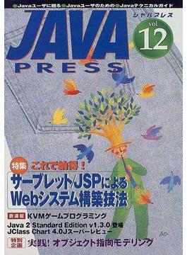 Java press Vol.12 特集サーブレット/JSPによるWebシステム構築技法
