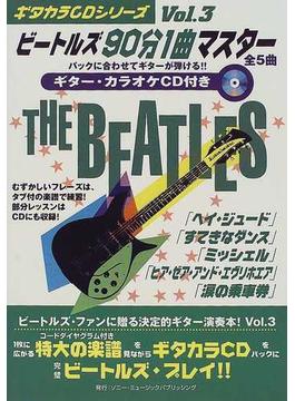 ビートルズ90分1曲マスター バックに合わせてギターが弾ける!! Vol.3 「ヘイ・ジュード」他全5曲