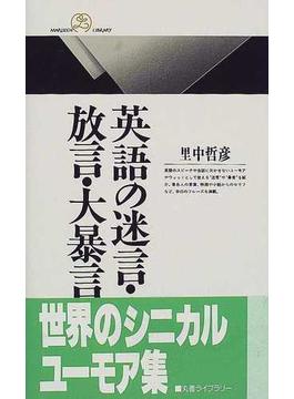 英語の迷言・放言・大暴言(丸善ライブラリー)