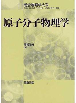 原子分子物理学