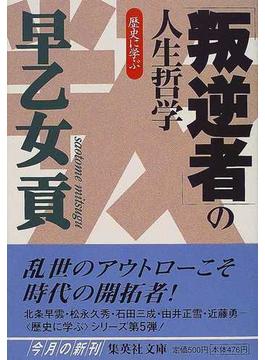 歴史に学ぶ「叛逆者」の人生哲学(集英社文庫)