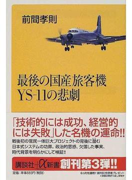 最後の国産旅客機YS−11の悲劇(講談社+α新書)