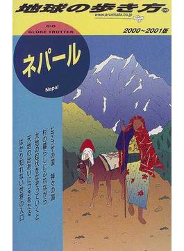 地球の歩き方 2000〜2001版 28 ネパール