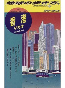 地球の歩き方 2000〜2001版 35 香港