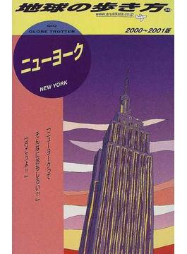 地球の歩き方 2000〜2001版 38 ニューヨーク