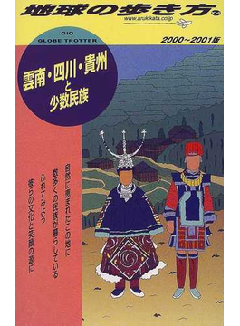 地球の歩き方 2000〜2001版 104 雲南・四川・貴州と少数民族