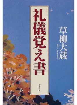 礼儀覚え書 品格ある日本のために