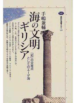 海の文明ギリシア 「知」の交差点としてのエーゲ海(講談社選書メチエ)