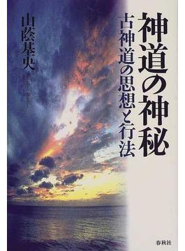 神道の神秘 古神道の思想と行法