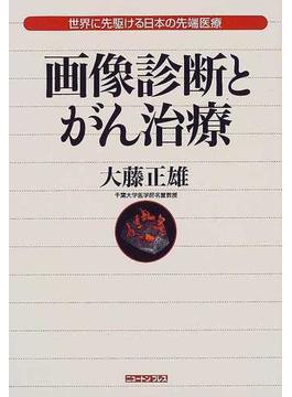 画像診断とがん治療 世界に先駆ける日本の先端医療