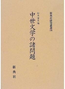 中世文学の諸問題(新典社研究叢書)