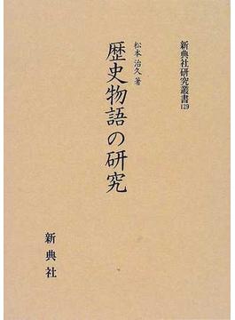 歴史物語の研究(新典社研究叢書)
