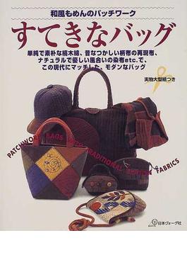 すてきなバッグ 和風もめんのパッチワーク