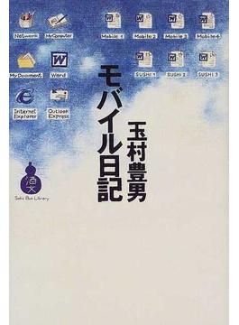 玉村豊男モバイル日記