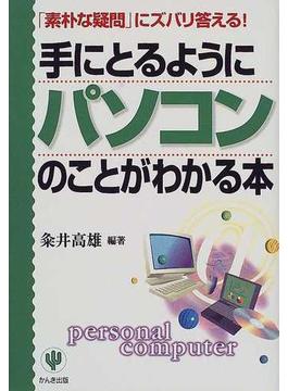手にとるようにパソコンのことがわかる本 「素朴な疑問」にズバリ答える!