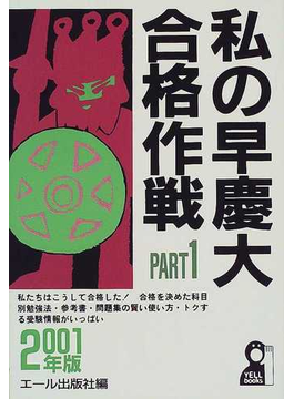私の早慶大合格作戦 2001Part1