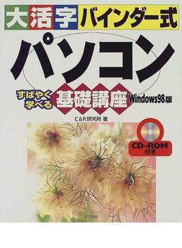大活字バインダー式パソコン基礎講座 Windows98版 すばやく学べる