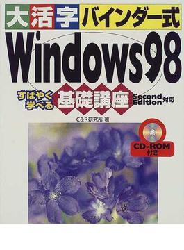 大活字バインダー式Windows98基礎講座 すばやく学べる