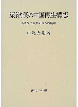 梁漱溟の中国再生構想 新たな仁愛共同体への模索