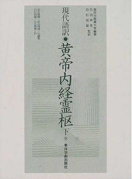 黄帝内経霊枢 現代語訳 下巻