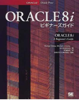 ORACLE8iビギナーズガイド