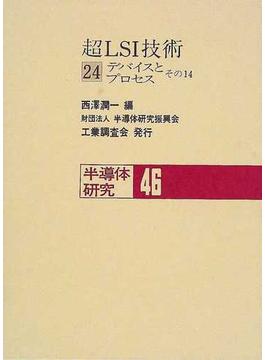 半導体研究 46 超LSI技術 24 デバイスとプロセス その14