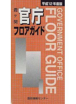 霞ケ関官庁フロアガイド 平成12年度版