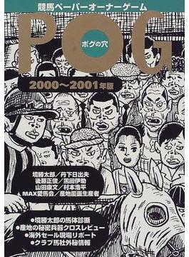 POGの穴 競馬ペーパーオーナーゲーム 2000〜2001年版