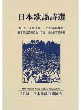 日本歌謡詩選 第33・34合併集(2000年特集版)