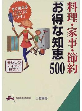 料理・家事・節約「お得な知恵」500(知的生きかた文庫)