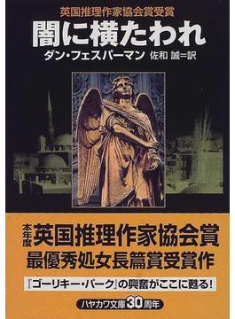 闇に横たわれ(ハヤカワ文庫 NV)