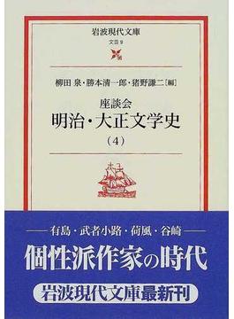 座談会明治・大正文学史 4(岩波現代文庫)