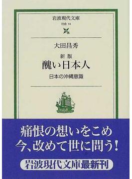 醜い日本人 日本の沖縄意識 新版(岩波現代文庫)
