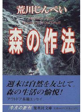 森の作法(集英社文庫)