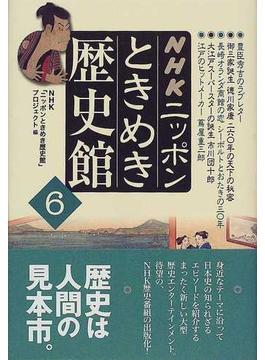 NHKニッポンときめき歴史館 6