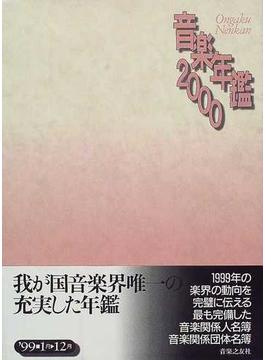音楽年鑑 2000