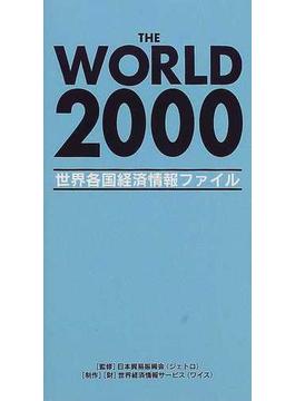 The world 世界各国経済情報ファイル 2000