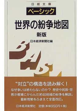 ベーシック/世界の紛争地図 4版(日経文庫)