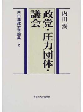 内田満政治学論集 2 政党・圧力団体・議会