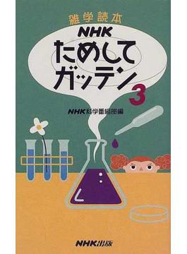 NHKためしてガッテン 3