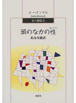 Book's Cover of頭のなかの性