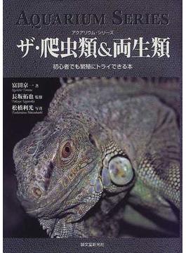ザ・爬虫類&両生類 初心者でも繁殖にトライできる本