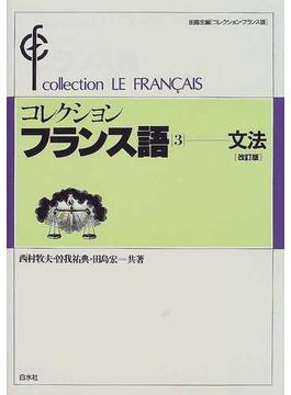 コレクションフランス語 改訂版 3 文法
