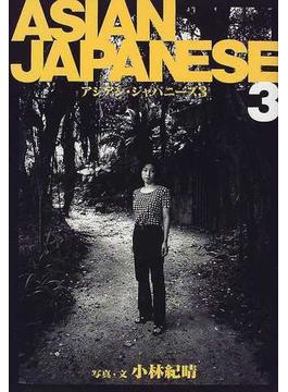 アジアン・ジャパニーズ 3