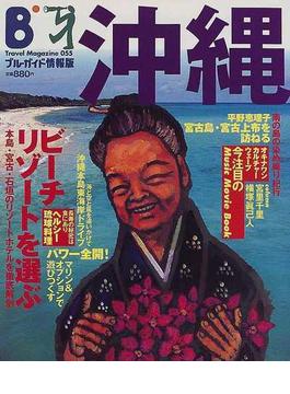 沖縄 ビーチリゾート徹底解剖