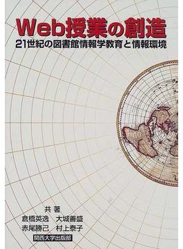 Web授業の創造 21世紀の図書館情報学教育と情報環境
