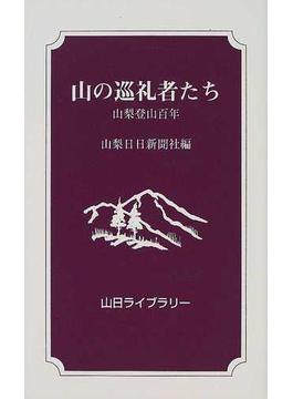 山の巡礼者たち 山梨登山百年